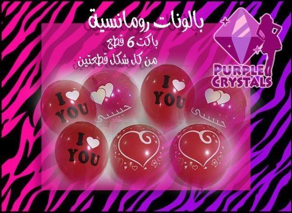بالونات رومانسية