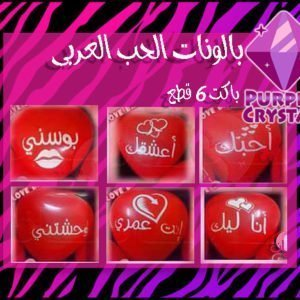 بالونات الحب العربى